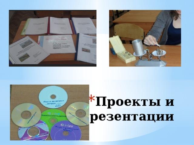 Проекты и презентации