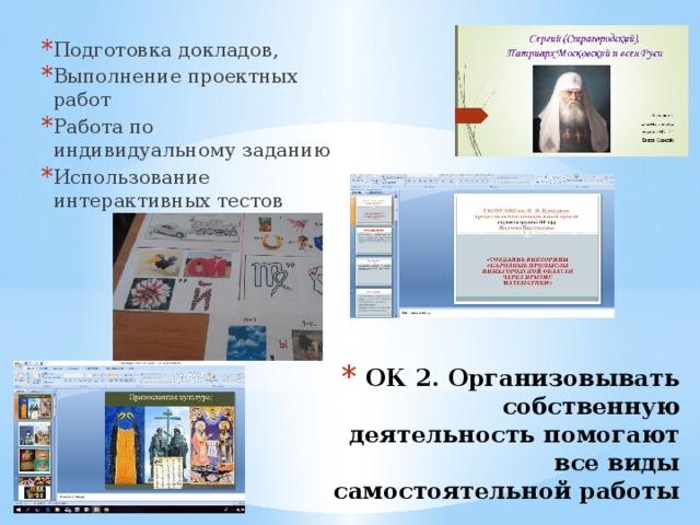 Подготовка докладов, Выполнение проектных работ Работа по индивидуальному заданию Использование интерактивных тестов ОК 2. Организовывать собственную деятельность помогают все виды самостоятельной работы