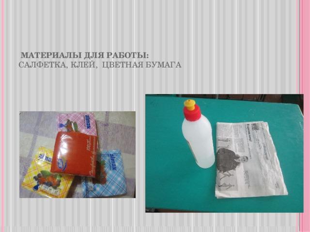 Материалы для работы:  салфетка, клей, цветная бумага