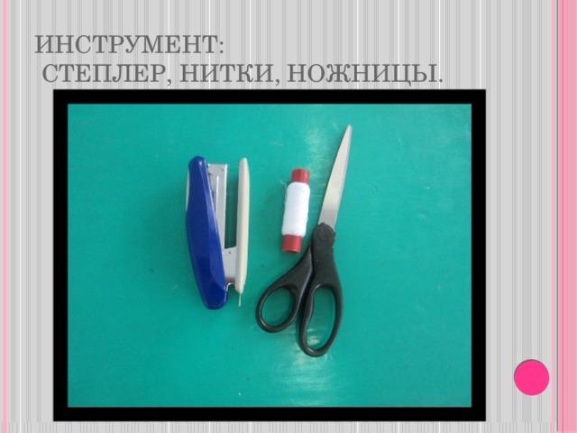 Инструмент:  степлер, нитки, ножницы.