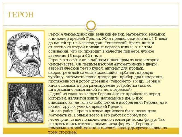 ЕВДОКС Е вдокс Книдский (ок. 408 – ок. 355 до н.э.) – гениальный математик, астроном, географ, врач, философ, оратор. Обогатил математику выдающимися открытиями, всю глубину которых ученые оценили лишь в конце XIX – начале XX в. Он безукоризненно разработал строгую теорию отношений, явившуюся первой аксиоматической теорией действительного числа, чтобы избежать актуально бесконечно малых и бесконечно больших величин. Евдокс ввел знаменитую аксиому, вошедшую в математику как аксиома Архимеда. Разработал метод исчерпывания – первое учение о пределах. В основу его была положена лемма, позволяющая находить пределы широкого класса последовательностей.