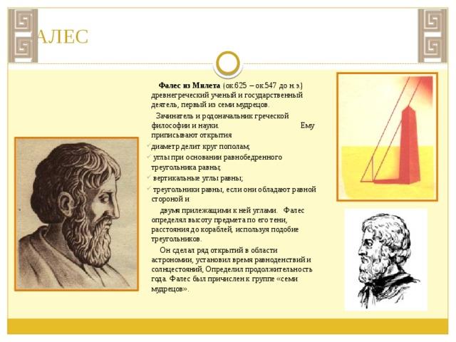 АППОЛОНИЙ Пергский (ок.260 – 170 до н.э.) – наряду с Архимедом и Евклидом третий из самых выдающихся ученых эпохи эллинизма. Автор нескольких работ по математике и астрономии, среди которых наиболее известны восемь книг трактата «Конические сечения» (восьмая книга не дошла до нас). «Конические сечения» - яркий пример теории, возникшей из логики развития самой математики и лишь со временем нашедшей практическое применение. Теория конических сечений Апполония нашла применение лишь в XVI – XVII вв., когда Кеплер установил, что планеты Солнечной системы движутся по эллипсам, а Галилей показал, что брошенный камень (снаряд) летит в пустоте по параболе.