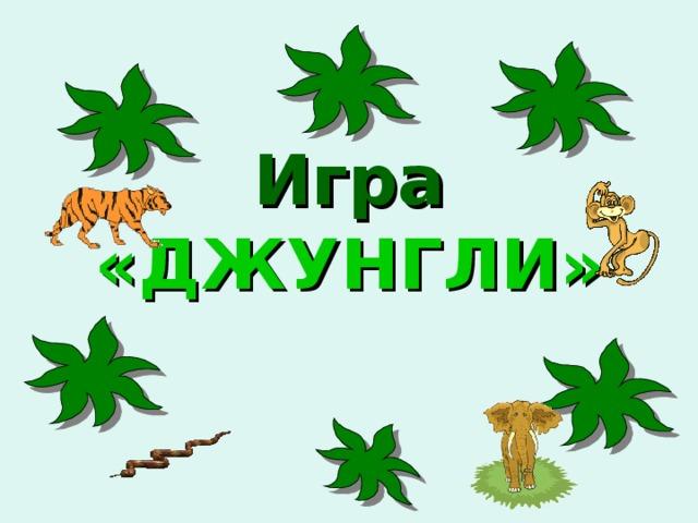 Игра  «ДЖУНГЛИ»