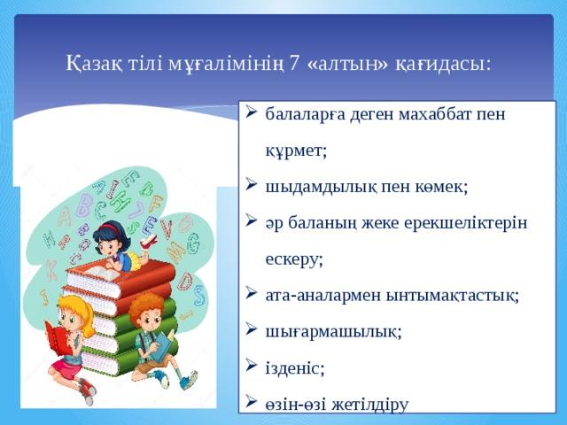 Қазақ тілі мұғалімінің 7 «алтын» қағидасы: