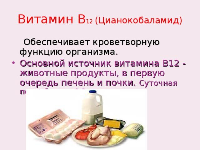 Витамин В 12 (Цианокобаламид)  Обеспечивает кроветворную функцию организма.