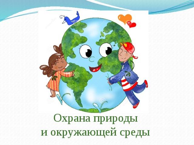Охрана природы иокружающей среды