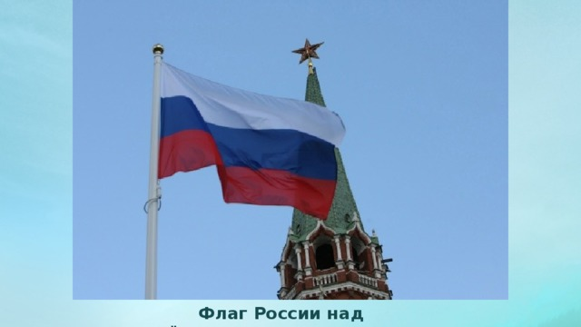 Флаг России над Кремлём.