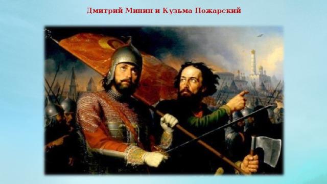 Дмитрий Минин и Кузьма Пожарский