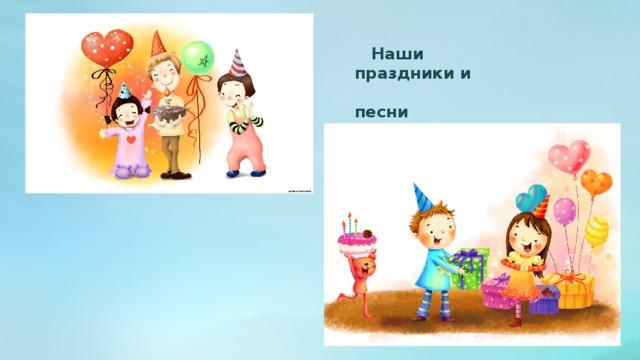 Наши праздники и  песни