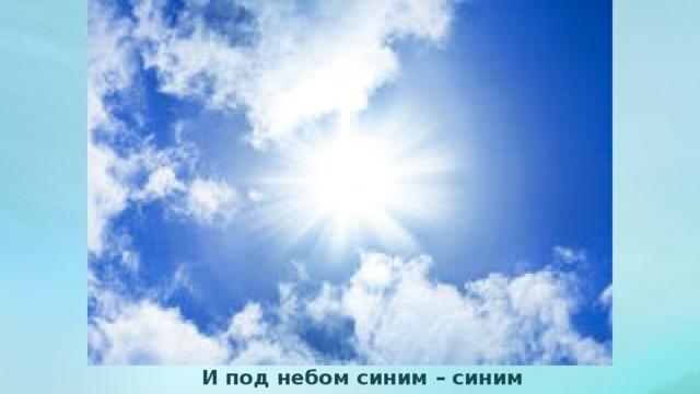И под небом синим – синим