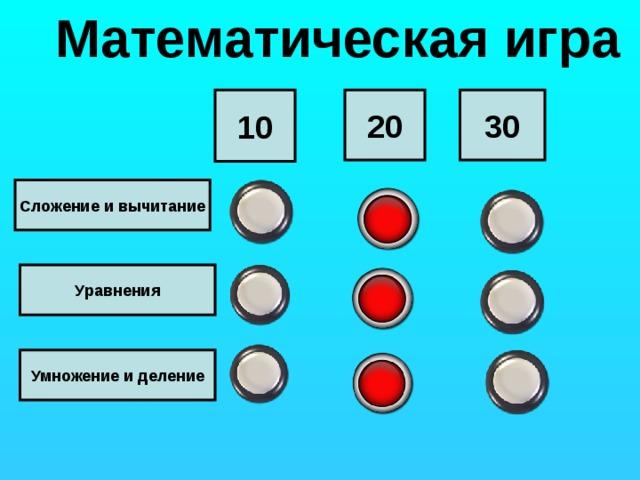 Математическая игра 10 20 30 Сложение и вычитание Уравнения Умножение и деление