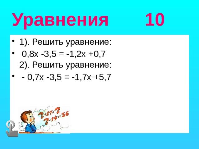 Уравнения 10