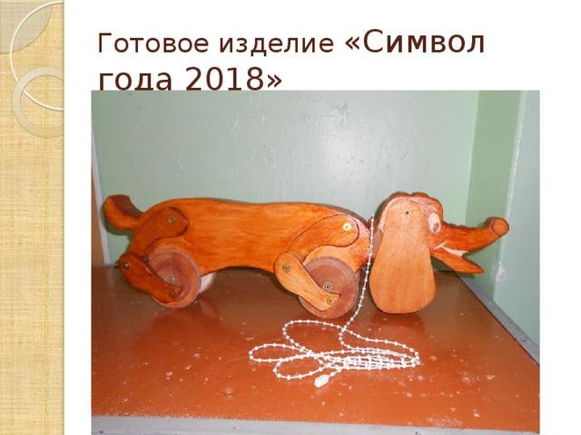 Готовое изделие «Символ года 2018»