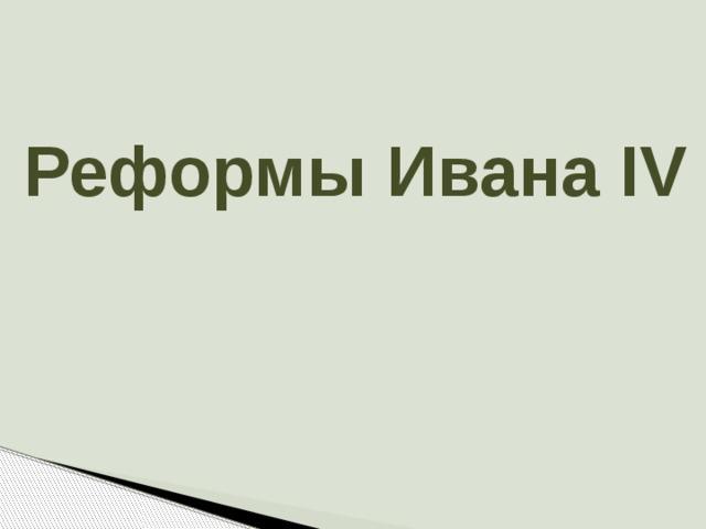 Реформы Ивана IV