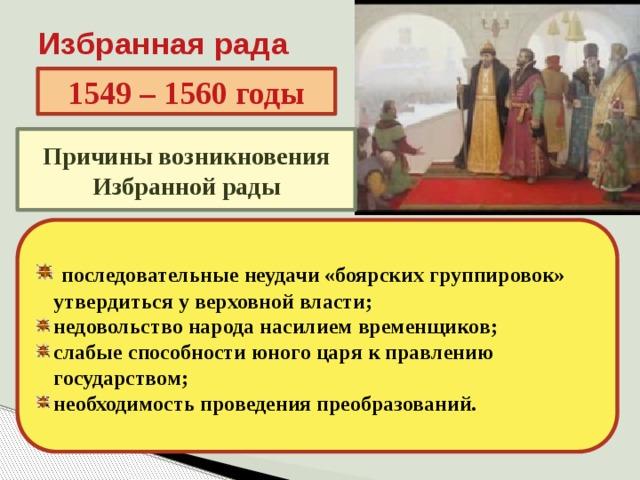 Избранная рада 1549 – 1560 годы Причины возникновения Избранной рады
