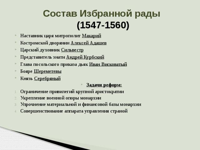 Состав Избранной рады  (1547-1560)