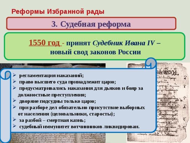 Реформы Избранной рады 3. Судебная реформа 1550 год - принят Судебник Ивана IV –  новый свод законов России