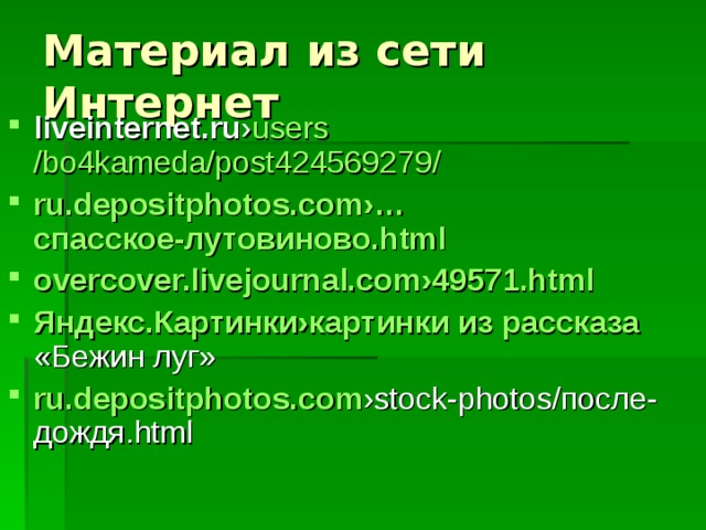liveinternet.ru › users /bo4kameda/post424569279/ ru.depositphotos.com ›… спасское-лутовиново.html overcover.livejournal.com › 49571.html Яндекс.Картинки › картинки из рассказа «Бежин луг» ru.depositphotos.com ›stock-photos/после-дождя.html