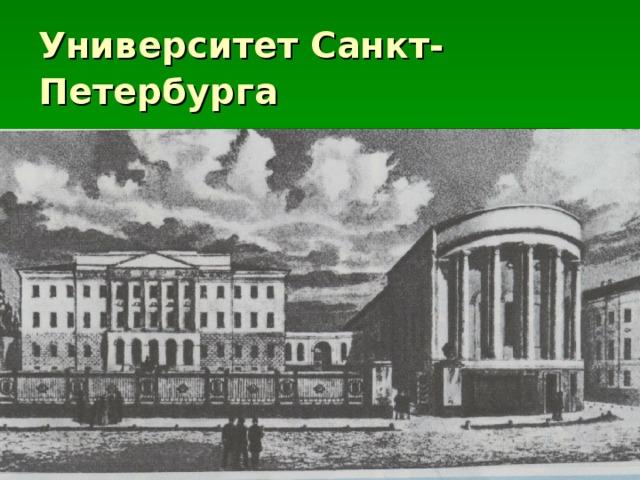 Университет Санкт-Петербурга