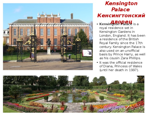 Kensington Palace  Кенсингтонский дворец