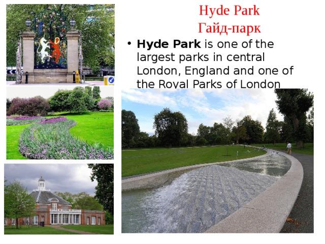Hyde Park  Гайд-парк