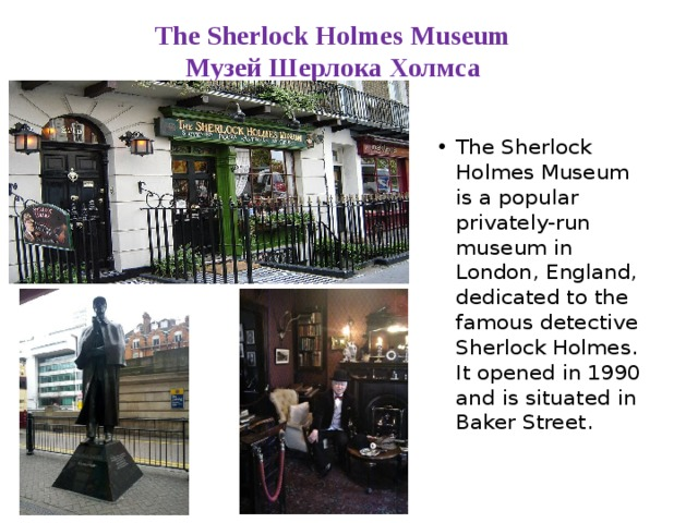 The Sherlock Holmes Museum  Музей Шерлока Холмса