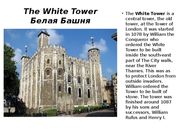 The White Tower  Белая Башня