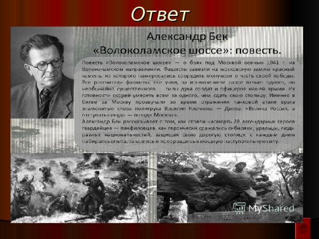 Ответ Александр Бек «Волоколамское шоссе»