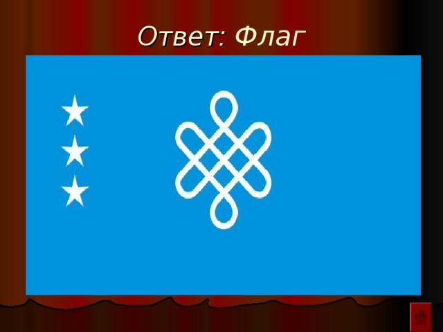Ответ : Флаг