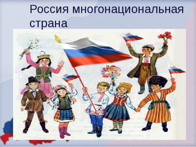 Россия многонациональная страна