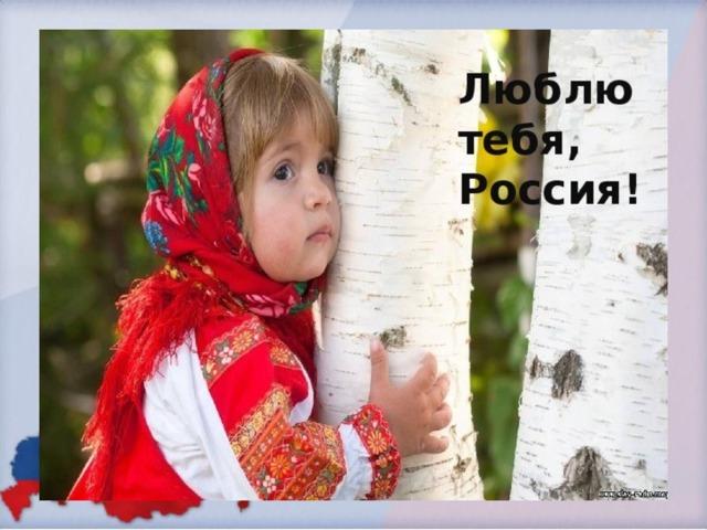 Если крикнет рать святая  «Кинь ты Русь, живи в раю!»  Я скажу: «Не надо рая,  Дайте родину мою»
