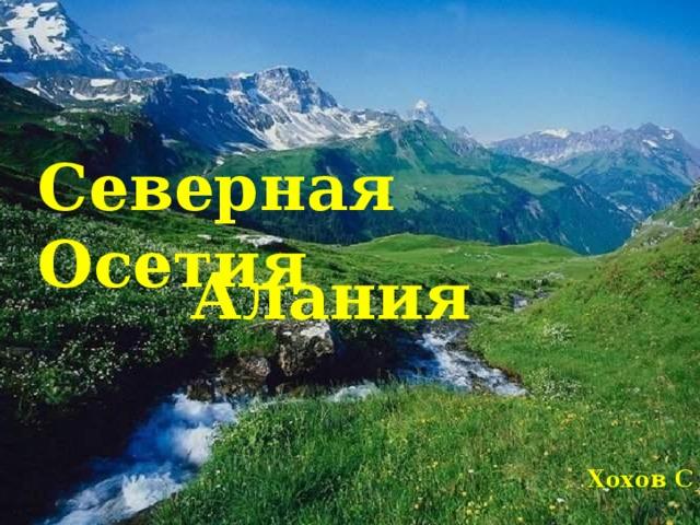 Северная Осетия Алания  Хохов С