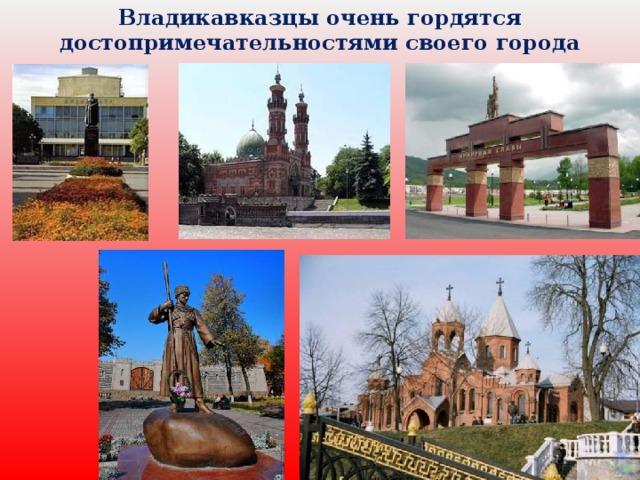 Владикавказцы очень гордятся достопримечательностями своего города Каньон