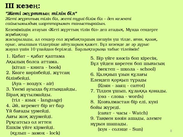 III кезең: