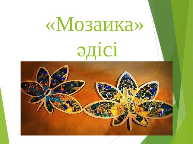 «Мозаика»  әдісі
