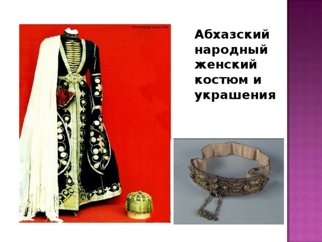 Абхазский народный женский костюм и украшения