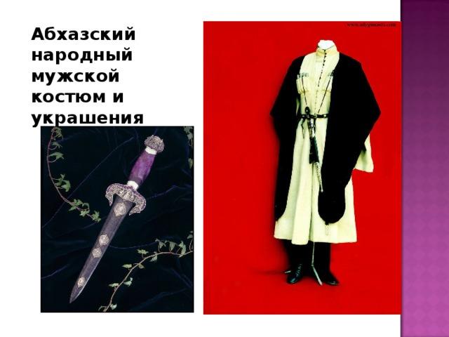 Абхазский народный мужской костюм и украшения