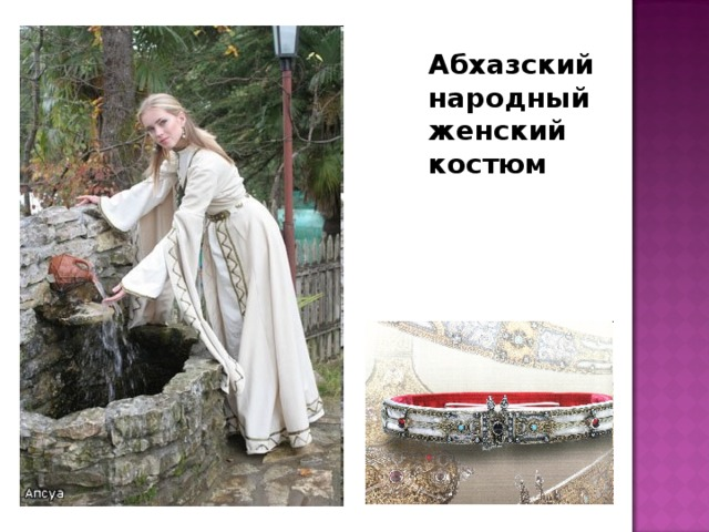 Абхазский народный женский костюм