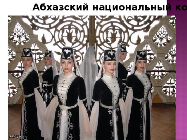Абхазский национальный костюм