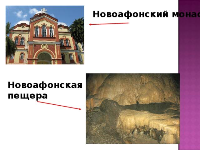 Новоафонский монастырь Новоафонская пещера