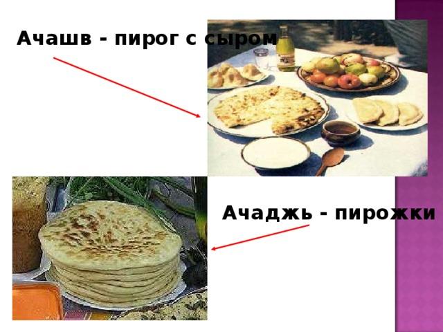 Ачашв - пирог с сыром Ачаджь - пирожки с сыром