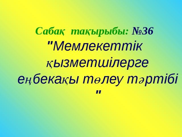 Сабақ тақырыбы: №36