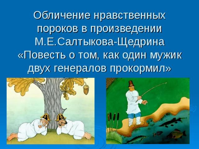 Обличение нравственных пороков в произведении М.Е.Салтыкова-Щедрина «Повесть о том, как один мужик двух генералов прокормил»