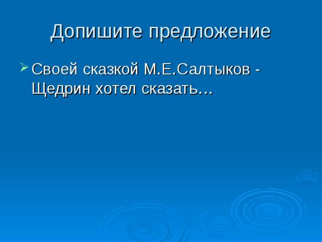 Своей сказкой М.Е.Салтыков - Щедрин хотел сказать…