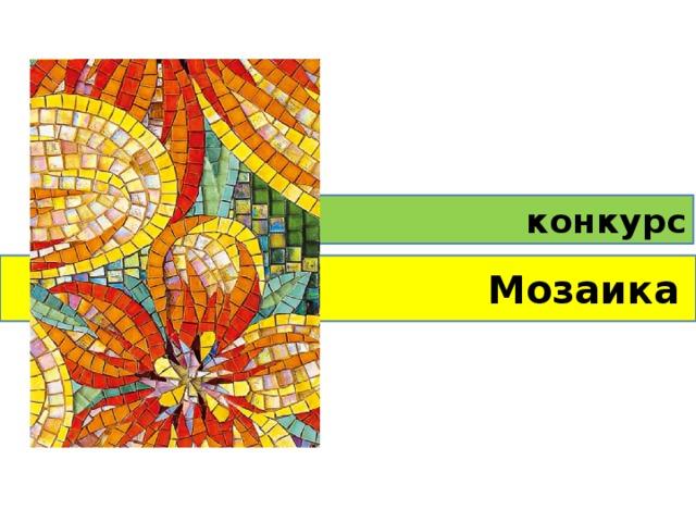 конкурс  Мозаика