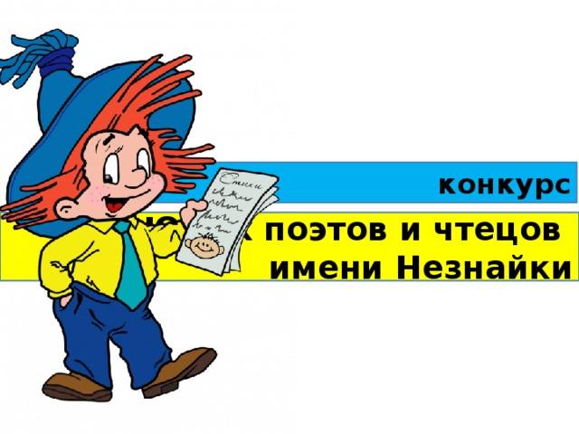 конкурс Юных поэтов и чтецов имени Незнайки