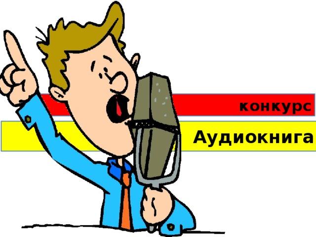 конкурс Аудиокнига