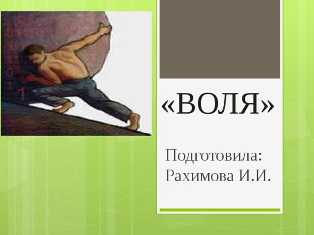 «ВОЛЯ» Подготовила: Рахимова И.И.