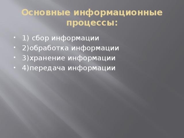 Основные информационные процессы: