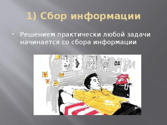 1) Сбор информации